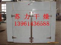 焊接材料烘干机