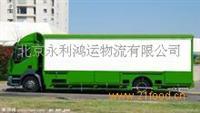 北京复兴门附件物流公司 北京物流 托运公司
