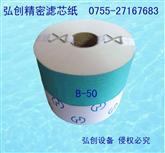 液压油过滤芯纸 B-50震雄注塑机滤芯纸