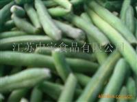 速冻青刀豆(816刀豆)出口全含