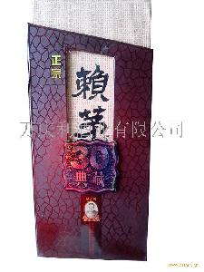 赖茅30年典藏
