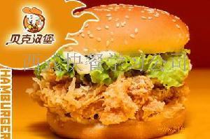 西式快餐店品牌加盟