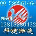 上海到约翰内斯堡JNB空运专线