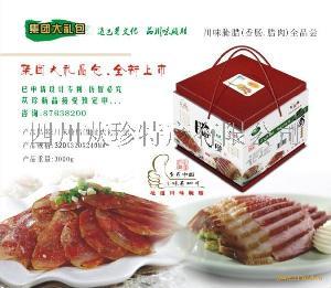 热卖正宗四川腊肉香肠团购,四川腊肉礼盒