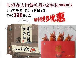 杭州阳澄湖大闸蟹