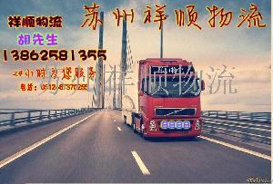 蘇州到武漢物流公司