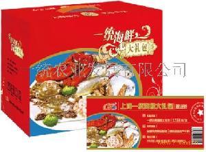 一统经典海鲜大礼包 上海地区免费送货上门