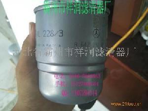 A0000901451 A0004300969奔驰液压油滤清器