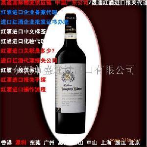 昆明进口红酒报关代理公司