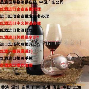 智利红酒进口报关代理公司