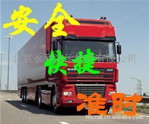 安全快捷 北京平谷物流公司