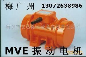 MVE振动电机