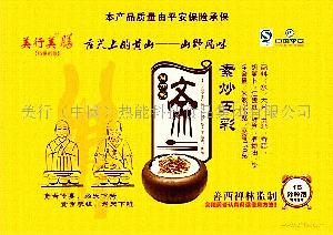 素炒五彩自热斋饭