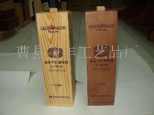 红酒葡萄酒木盒