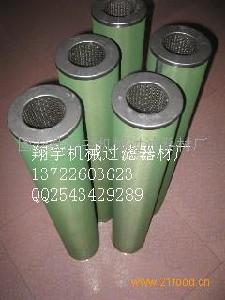 油水分离滤芯