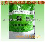 供应液体山梨醇