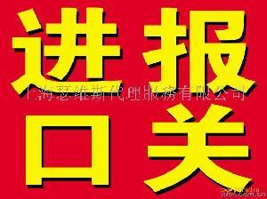提供服务上海专业进口红酒报关行