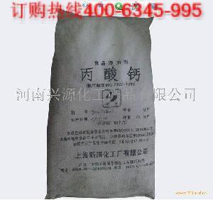 供应饲料级别丙酸钙