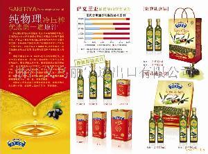 薩克里亞橄欖油(禮盒裝)