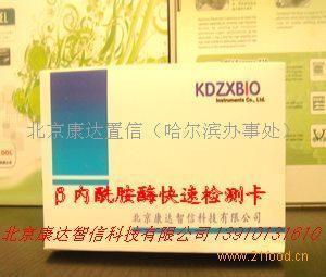 β-内酰胺类兽药残留检测卡