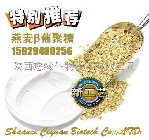 厂家现货批发专业供应燕麦葡聚糖 化妆保健品原料符合出口