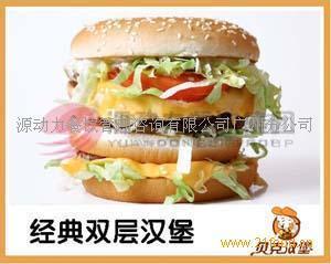 汉堡炸鸡类品牌加盟店