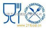 食品材料安全LFGB测试