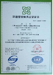 沧州ISO9000认证