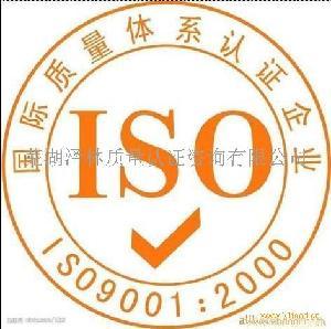 马鞍山ISO22001食品安全体系认证咨询服务