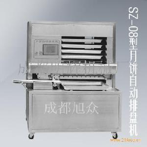 全自动月饼排盘机