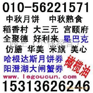 北京橄榄油