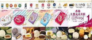 香港大班冰皮月饼