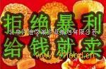 北京稻香村月餅錦繡中秋