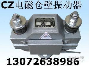 CZ600电磁仓壁振动器