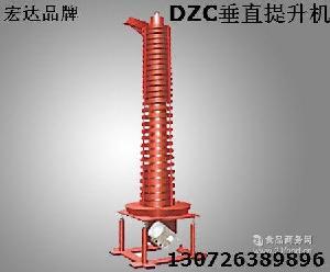 DZC垂直提升机