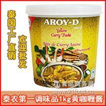 安来利AROY-D黄咖喱