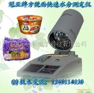 方便面水分测定仪|食品水份含量检测仪