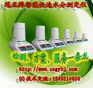 冠亚牌多元素营养粉水分测定仪