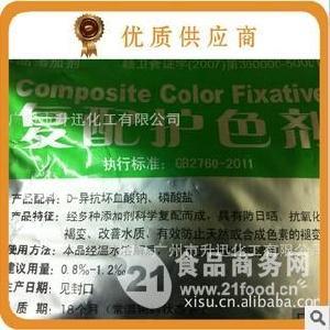 果蔬高效护色剂