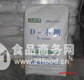 D-木糖優質含量99% 生產供應 質量保證 華南