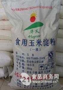 華義玉米淀粉