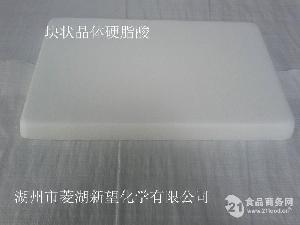 工业级块状硬脂酸