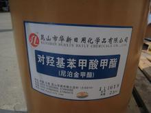 尼泊金甲酯鈉